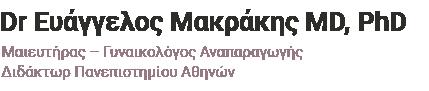 EVANGELOS MAKRAKIS
